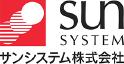 SUN SYSTEM サンシステム株式会社