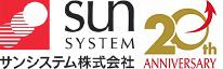 SUN SYSTEM サンシステム株式会社 20th ANNIVERSARY