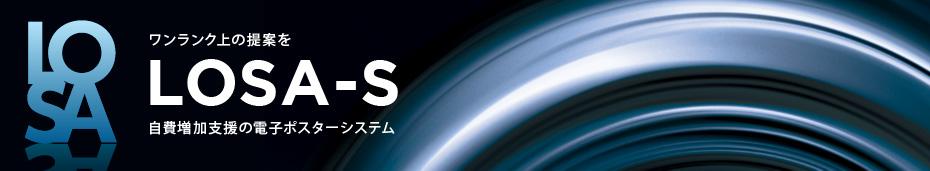 ワンランク上の提案を LOSA-S 自費増加支援の電子ポスターシステム