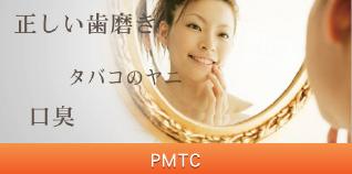 PMTC 正しい歯磨き タバコのヤニ 口臭
