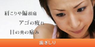 歯ぎしり 肩こりや偏頭痛 アゴの疲れ 目の奥の痛み