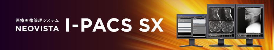 医療画像管理システム NEOVISTA I-PACS SX
