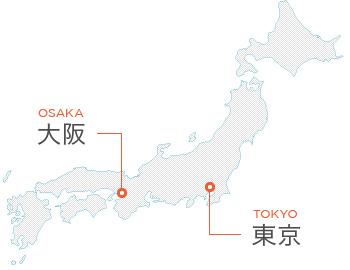大阪 東京