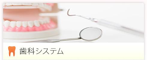 歯科システム