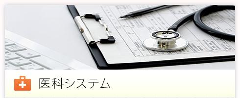 医科システム
